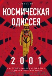 Космическая Одиссея 2001 : как Стэнли Кубрик и Артур Кларк создавали культовый фильм