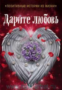 Дарите любовь : «позитивные истории из жизни»