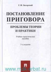 Постановление приговора : проблемы теории и практики : учебно-практическое пособие