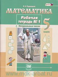 Математика : 5-й класс : рабочая тетрадь №1 : натуральные числа (ФГОС)