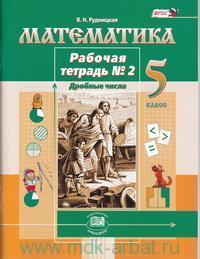 Математика : 5-й класс : рабочая тетрадь №2 : дробные числа (ФГОС)