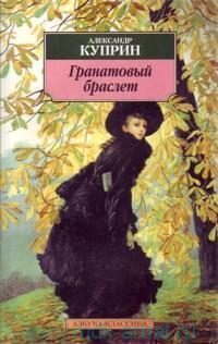 Гранатовый браслет : повести и рассказы