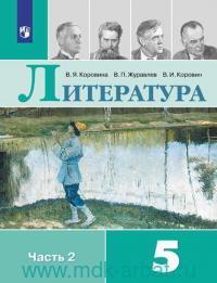 Литература : 5-й класс : учебник для общеобразовательных организаций. В 2 ч. Ч.2 (ФГОС)