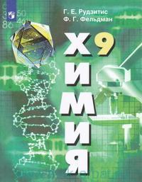 Химия : 9-й класс : учебник для общеобразовательных организаций (ФГОС)