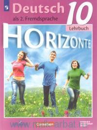 Немецкий язык. Второй иностранный язык : 10-й класс : учебное пособие для общеобразовательных организаций : базовый и углубленный уровни = Horizonte : Deutsch 10 : Als 2. Fremdsprache : Lehrbuch