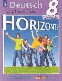 Немецкий язык. Второй иностранный язык : 8-й класс : учебник для общеобразовательных организаций = Horizonte : Deutsch 8. als2. Fremdsprache : Lehrbuch