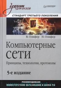 Компьютерные сети : принципы, технологии, протоколы : учебник для вузов : стандарт третьего поколения