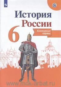 История России : 6-й класс : контурные карты (И-КС. ФГОС)