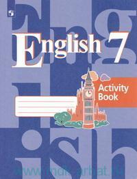 Английский язык : 7-й класс : рабочая тетрадь : учебное пособие для общеобразовательных организаций