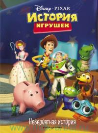 История игрушек. Невероятная история. Книга для чтения с цветными картинками