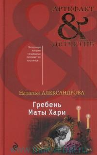 Гребень Маты Хари : роман