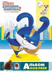 Тайная жизнь домашних животных 2 : альбом наклеек