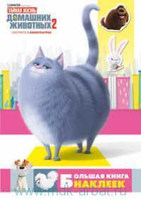 Тайная жизнь домашних животных 2 : большая книга наклеек