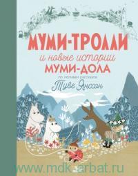 Муми-тролли и новые истории Муми-дола : по мотивам рассказов Туве Янссон
