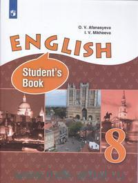 Английский язык : 8-й класс : учебник для общеобразовательных организаций и школ с углубленным изучением английского языка = English VIII : Student`s Book (ФГОС)