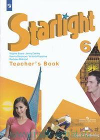 Английский язык : книга для учителя : 6-й класс : пособие для общеобразовательных организаций и школ с углубленным изучением английского языка = Starlight 6 : Teacher`s Book (ФГОС)
