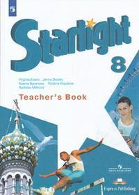 Английский язык : книга для учителя : 8-й класс : пособие для общеобразовательных организаций и школ с углубленным изучением английского языка = Starlight 8 : Teacher`s Book (ФГОС)