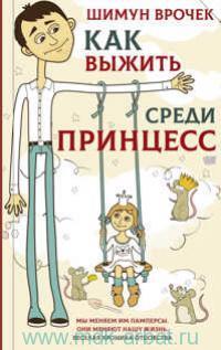 Как выжить среди принцесс : авторский сборник