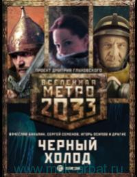 Метро 2033 : Черный холод : комплект : в 3 кн.
