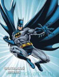 Читательский дневник (Бэтмен)