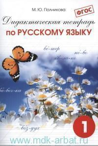 Дидактическая тетрадь по русскому языку для учащихся 1-х классов (ФГОС)