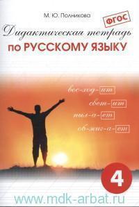 Дидактическая тетрадь по русскому языку для учащихся 4-го класса (ФГОС)