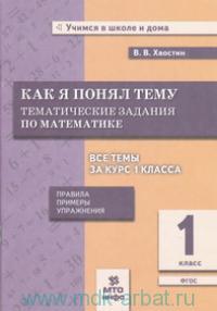 Как я понял тему : тематические задания по математике : 1-й класс (ФГОС)
