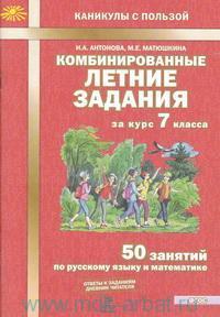 Комбинированные летние задания за курс 7-го класса : 50 занятий по русскому языку и математике (ФГОС)