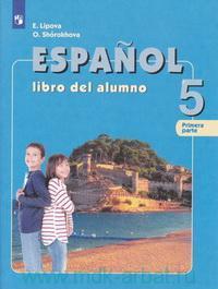 Испанский язык : 5-й класс : учебник для общеобразовательных организаций и школ с углубленным изучением испанского языка. В 2 ч. Ч.1 = Espanol V : Libro del alumno (ФГОС)