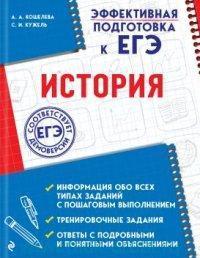 ЕГЭ : История : эффективная подготовка к ЕГЭ