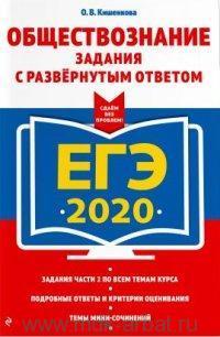 ЕГЭ 2020. Обществознание : задания с развёрнутым ответом