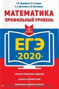 ЕГЭ 2020. Математика : профильный уровень