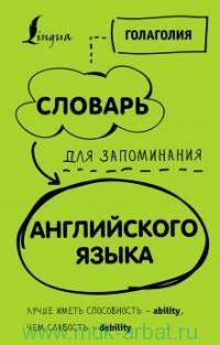 Словарь для запоминания английского языка : более 3000 слов с транскрипцией