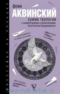 Сумма теологии : с комментариями и объяснениями К. Бандуровского