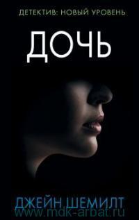 Дочь : роман