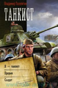Танкинст : Я - танкист. Прорыв. Солдат : сборник