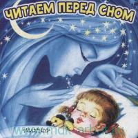 Читаем перед сном : колыбельные