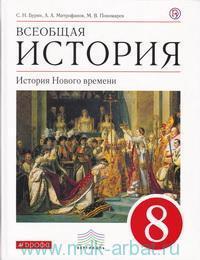 Всеобщая история : История Нового времени : 8-й класс : учебник (Вертикаль. ФГОС)