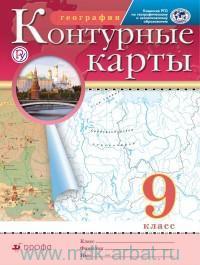 География : 9-й класс : контурные карты (ФГОС)