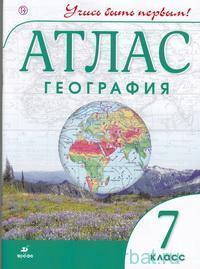 География : 7-й класс : атлас (ФГОС)