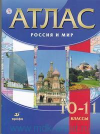 Россия и мир : 10-11-й классы : атлас