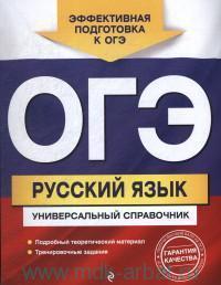 ОГЭ. Русский язык : универсальный справочник