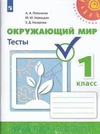 Окружающий мир : 1-й класс : тесты : учебное пособие для общеобразовательных организаций (ФГОС)