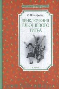 Приключения плюшевого тигра : сказочные повести