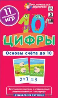 Цифры. Основы счёта до 10. Считаем до 10, сравниваем, складываем и вычитаем : 48 карточек, 11 обучающих игр + подробная инструкция для родителей