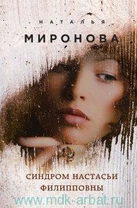 Синдром Настасьи Филипповны : роман