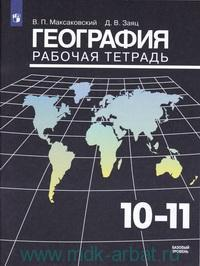 География : 10-11-й классы : базовый уровень : рабочая тетрадь :  пособие для учащихся общеобразовательных организаций