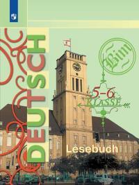 Немецкий язык : книга для чтения : 5-6-й классы : учебное пособие для общеобразовательных организаций (ФГОС)
