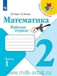Математика : 2-й класс : рабочая тетрадь : учебное пособие для общеобразовательных организаций. В 2 ч. (ФГОС)