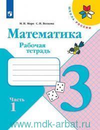 Математика : 3-й класс : рабочая тетрадь : учебное пособие для общеобразовательных организаций. В 2 ч. (ФГОС)
